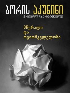 მწერალი და თვითმკვლელობა - ბორის აკუნინი