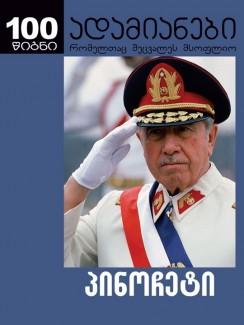 დიქტატორის ჩრდილქვეშ – პინოჩეტი - ჰერალდო მუნიოსი