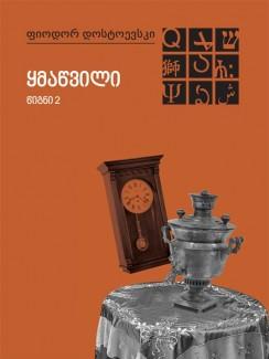 ყმაწვილი (წიგნი II) - ფიოდორ დოსტოევსკი