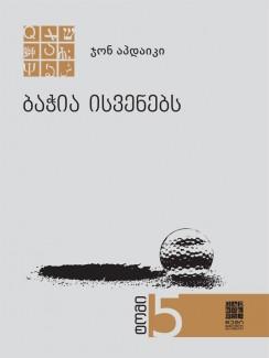 ბაჭია ისვენებს (წიგნი II) - ჯონ აპდაიკი