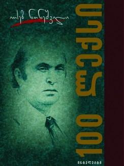 100 ლექსი - იოსებ ნონეშვილი