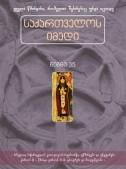 საქართველოს იმედი (XXXV). კათოლიკოს-პატრიარქი უწმინდესი და უნეტარესი კირიონ II