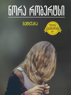 მატყუარა - ნორა რობერტსი