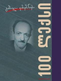 100 ლექსი - გაბრიელ ჯაბუშანური