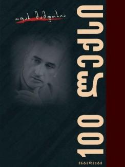 100 ლექსი - ოთარ მამფორია