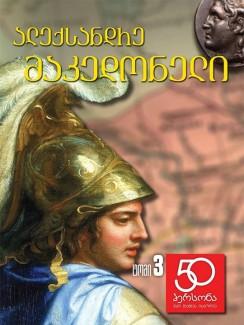 ალექსანდრე მაკედონელი - მანანა ტუაევა