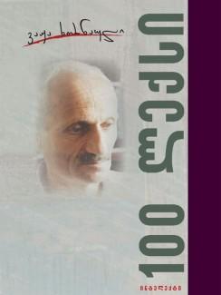 100 ლექსი - ვაჟა ხორნაული