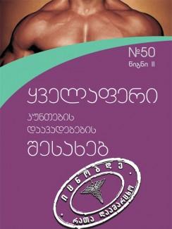 """ყველაფერი კუნთების დაავადებების შესახებ (2) - """"ოჯახის მკურნალის"""" ბიბლიოთეკა"""
