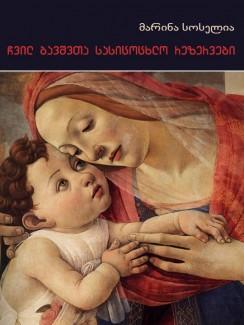 ჩვილ ბავშვთა სასიცოცხლო რეზერვები - მარინა სოსელია