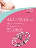 ყველაფერი ორსულობისა და მშობიარობის შესახებ (1)