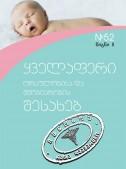 ყველაფერი ორსულობისა და მშობიარობის შესახებ (2)