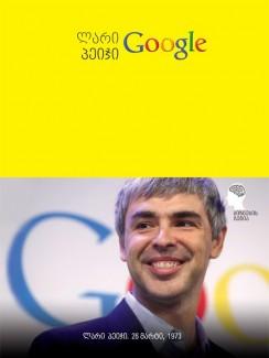 ლარი პეიჯი - Google