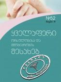 ყველაფერი ორსულობისა და მშობიარობის შესახებ (3)