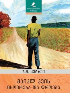 მაიკლ კეის ცხოვრება და დროება - ჯ. მ. კუტზეე