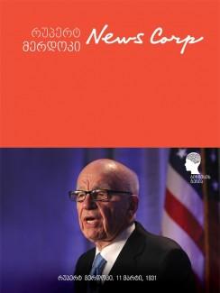 რუპერტ მერდოკი - News Corp