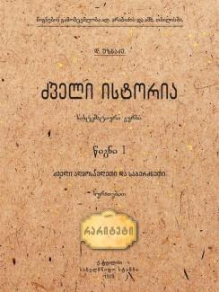 ძველი ისტორია (წიგნი I) - დიმიტრი უზნაძე
