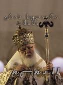 ერის სულიერი მამა - ილია II