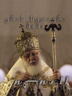 ერის სულიერი მამა - ილია II - კრებული