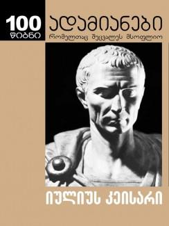 იულიუს კეისარი - გულელმო ფერერო
