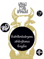 წარმოსახვით არსებათა წიგნი - ხორხე ლუის ბორხესი