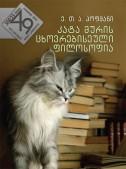 კატა მურის ცხოვრებისეული ფილოსოფია