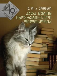 კატა მურის ცხოვრებისეული ფილოსოფია - ერნსტ თეოდორ ამადეუს ჰოფმანი