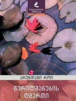 წვრილმანების ღმერთი - არუნდატი როი
