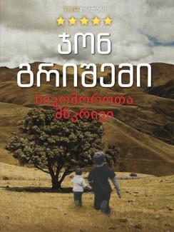 სიკომოროთა მწკრივი - ჯონ გრიშემი