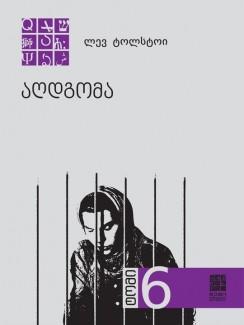 აღდგომა (წიგნი I) - ლევ ტოლსტოი