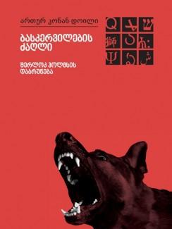 ბასკერვილების ძაღლი. შერლოკ ჰოლმსის დაბრუნება - ართურ კონან დოილი