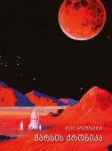მარსის ქრონიკა