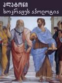 სოკრატეს აპოლოგია