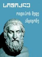 ოიდიპოს მეფე. ანტიგონე - სოფოკლე