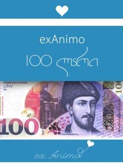 100 ლარი - ექსანიმო