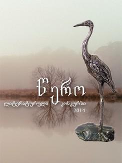 ლიტერატურული კონკურსი – წერო 2014 - კრებული