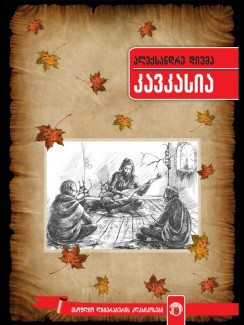 კავკასია - ალექსანდრე დიუმა