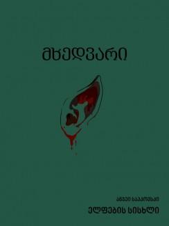 მხედვარი – ელფების სისხლი - ანჯეი საპკოვსკი