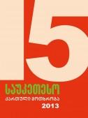 15 საუკეთესო ქართული მოთხრობა 2013