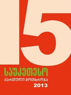 15 საუკეთესო ქართული მოთხრობა 2013 - კრებული