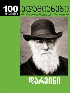 დარვინი, მისი ქალიშვილი და ადამიანის ევოლუცია - რენდელ კეინესი
