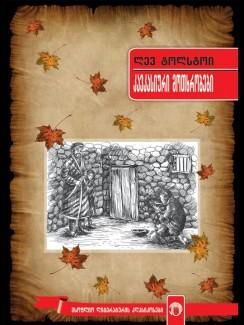 კავკასიური მოთხრობები - ლევ ტოლსტოი