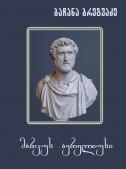 მარკუს ავრელიუსი