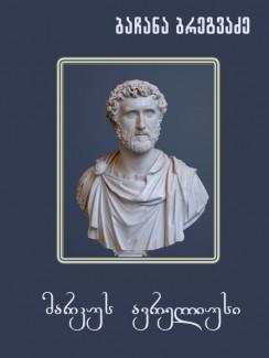 მარკუს ავრელიუსი - ბაჩანა ბრეგვაძე
