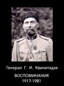 Воспоминания – 1917-1921