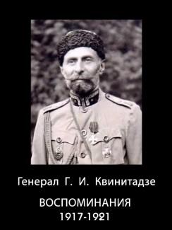 Воспоминания – 1917-1921 - Георгий Квинитадзе
