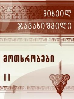 მოთხრობები II - მიხეილ ჯავახიშვილი