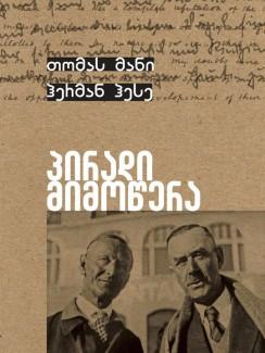 პირადი მიმოწერა - თომას მანი, ჰერმან ჰესე