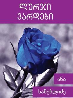 ლურჯი ვარდები - ანა სანებლიძე