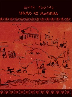 HOMO EX MACHINA - ლაშა ბუღაძე