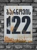 ბარნოვის 122